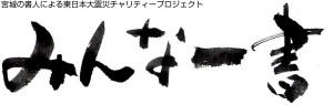 「みんな一書」-宮城の書人による東日本大震災復興チャリティープロジェクト